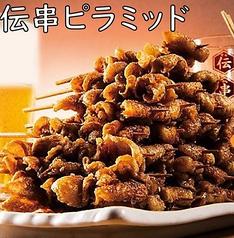 伝串 新時代 伊勢佐木町店のおすすめ料理1
