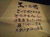 とろこくチャーシュー ごとく 勝田台店の詳細