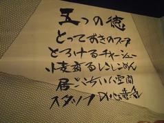 とろこくチャーシュー ごとく 勝田台店の写真