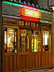 ワイン酒場 CHARIANO チャリアーノの写真