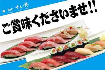 築地すし鮮 浅草雷門店のおすすめ料理1