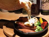 【ラクレットチーズコース】2h飲放付10品4070円