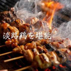 味の蔵 蒲田店のおすすめ料理1