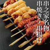 串之家 宇都宮店のおすすめ料理3