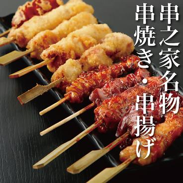 串之家 宇都宮店のおすすめ料理1