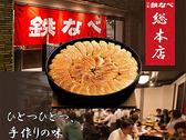 小倉鉄なべ 総本店の写真
