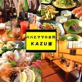 パパとママの台所 KAZU家