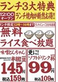 名古屋名物!味噌とんちゃん屋 神の倉ホルモンのおすすめ料理3