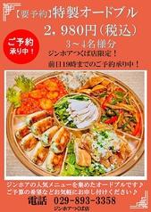 京華小吃 ジンホア つくば店のコース写真