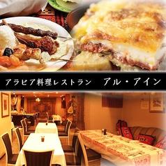 アラビア料理レストラン アル・アイン AL AINの写真