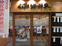 健康寿司 海鮮家イメージ