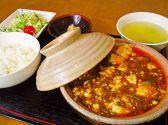 中国四川料理 仁 山形のグルメ