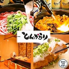 美味しい和食と豚料理 居酒屋 とんからりの写真
