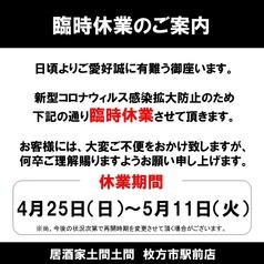 土間土間 枚方市駅前店の写真