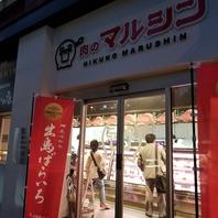 """""""一頭買いの店""""で有名な『肉のマルシン』の姉妹店"""