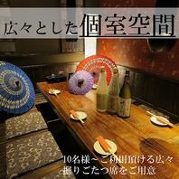 趣ある和の空間で美味い料理をゆったり楽しむ個室宴会☆