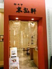 末弘軒 大和富山店の写真