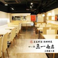 四ツ谷駅 三栄通り沿い、落ち着いた雰囲気の明るい店内