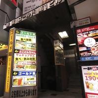 新宿駅5分◆愛される老舗の味!