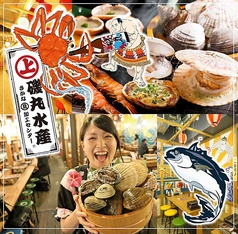 磯丸水産 長野駅前店の写真