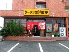 かめ福 松山の写真