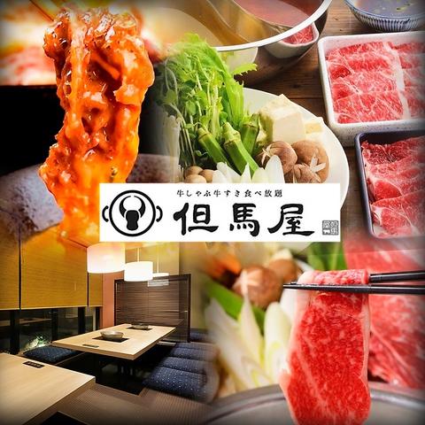 【大満足!しゃぶしゃぶ、すき焼き食べ放題!】