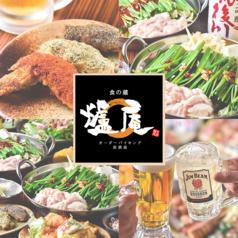 食の蔵 爐庵 佐賀店のおすすめ料理1