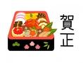 弁天寿司が創る「本格おせち」5人前15000円!日本酒(小瓶プレゼント)。内容【ばってら/レタス巻/南たる巻/たまご焼き/鶏の唐揚げ/伊勢海老/鯛の塩焼き/ブリの照り焼き/数の子/たたきゴボウ/ご豆/昆布巻/黒豆/きんかん/れんこん/にんじん/かまぼこ/てまりもち】申し込みは12月25日中!お電話にて承り中!お届は31日です。