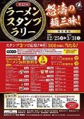 味の札幌 大西のおすすめ料理3