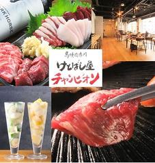 けとばし屋チャンピオン 広島本店の写真