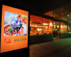 唐朝刀削麺 西新宿店の写真