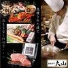 鳥取和牛 大山(だいせん) 大阪 不二家心斎橋本店 image