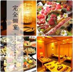 個室居酒屋 柊 三宮店の写真