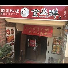 四川料理 食為鮮 六番町店の雰囲気1
