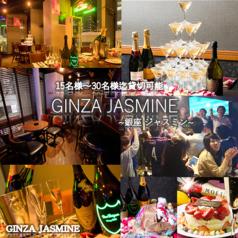 ジャスミン JASMINE 銀座の写真