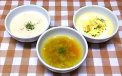 コーンクリーム/10種野菜コンソメ/クラムチャウダー