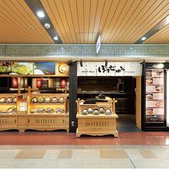 ぼてぢゅう 新大阪駅店の写真