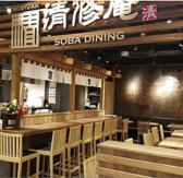 蕎麦酒場 清修庵 SUINA室町店の雰囲気3