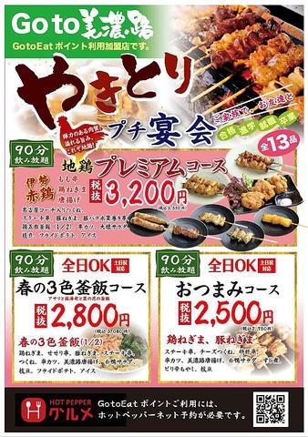 【地鶏プレミアムコース】お料理13品+90分間飲み放題 3,520円(税込)