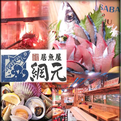 店内は大きな水槽で囲まれ、魚が悠々と泳いでいる空間で…自慢の網元サバを堪能!