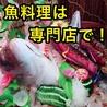 魚一番 博多 筑紫口本店のおすすめポイント2