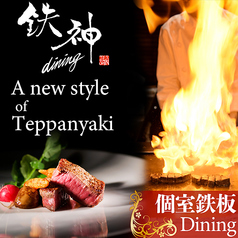 鉄神dining 豊田市駅前店の写真