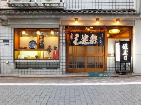 健寿司 蒲田