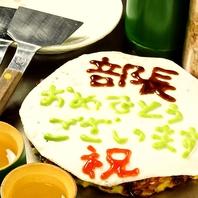 【おこアート】メッセージ付お好み焼き◎300円