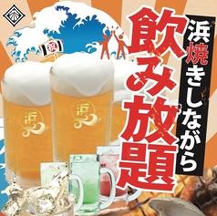 浜焼太郎 長野駅前店のコース写真
