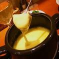 【当店の看板メニュー】チーズフォンデュ