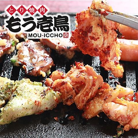 焼肉スタイルの焼鳥◆厳選された鶏肉を焼肉スタイルでお召し上がり下さい♪