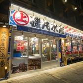 磯丸水産 プリンセス大通り店の雰囲気3