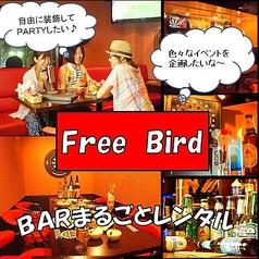 フリーバード Free Bird 川崎ラチッタデッラ店の雰囲気1