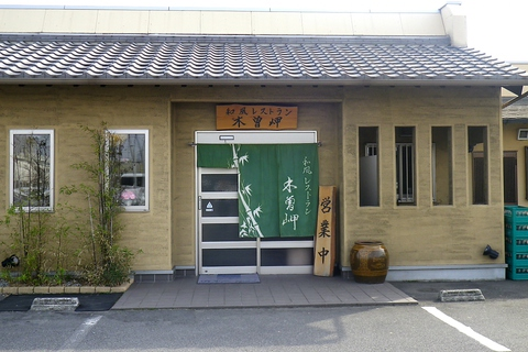 和風レストラン木曽岬